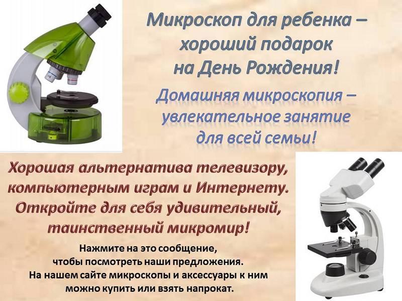 микроскоп детский купить